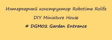 Интерьерный конструктор Robotime Rolife  DIY Miniature House  # DGM02 Garden Entrance