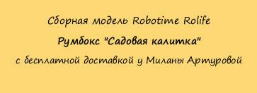 """Сборная модель Robotime Rolife Румбокс """"Садовая калитка""""  с бесплатной доставкой у Миланы Артуровой"""