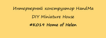 Интерьерный конструктор HandMa  DIY Miniature House  #K019 Home of Helen