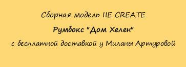 """Сборная модель IIE CREATE Румбокс """"Дом Хелен""""  с бесплатной доставкой у Миланы Артуровой"""