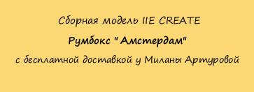 """Сборная модель IIE CREATE Румбокс """" Амстердам""""  с бесплатной доставкой у Миланы Артуровой"""