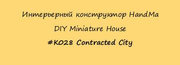Интерьерный конструктор HandMa  DIY Miniature House  #K028 Contracted City