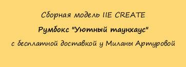 """Сборная модель IIE CREATE Румбокс """"Уютный таунхаус""""  с бесплатной доставкой у Миланы Артуровой"""