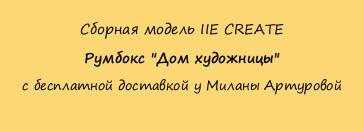 """Сборная модель IIE CREATE Румбокс """"Дом художницы""""  с бесплатной доставкой у Миланы Артуровой"""