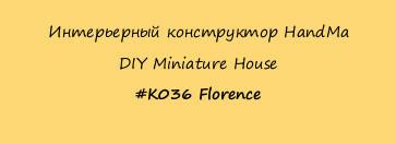 Интерьерный конструктор HandMa  DIY Miniature House  #K036 Florence