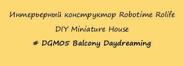 Интерьерный конструктор Robotime Rolife  DIY Miniature House  # DGM05 Balcony Daydreaming