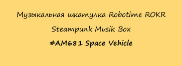 Музыкальная шкатулка Robotime ROKR  Steampunk Musik Box #AM681 Space Vehicle