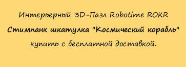 """Интерьерный 3D-Пазл Robotime ROKR Стимпанк шкатулка """"Космический Корабль""""  купить с бесплатной доставкой."""