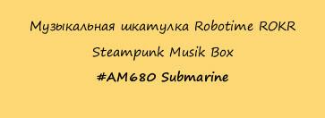 Музыкальная шкатулка Robotime ROKR  Steampunk Musik Box #AM680 Submarine