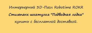 """Интерьерный 3D-Пазл Robotime ROKR Стимпанк шкатулка """"Подводная лодка""""  купить с бесплатной доставкой."""