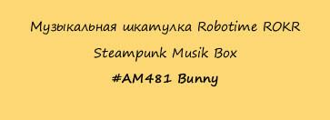Музыкальная шкатулка Robotime ROKR  Steampunk Musik Box #AM481 Bunny