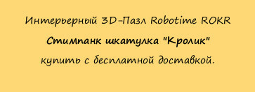 """Интерьерный 3D-Пазл Robotime ROKR Стимпанк шкатулка """"Кролик""""  купить с бесплатной доставкой."""