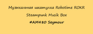 Музыкальная шкатулка Robotime ROKR  Steampunk Musik Box #AM480 Seymour