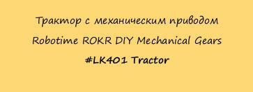 Трактор с механическим приводом  Robotime ROKR DIY Mechanical Gears #LK401 Tractor