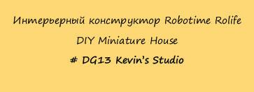 Интерьерный конструктор Robotime Rolife  DIY Miniature House  # DG13 Kevin's Studio