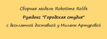 """Сборная модель Robotime Rolife Румбокс """"Городская студия""""  с бесплатной доставкой у Миланы Артуровой"""