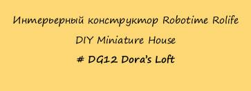 Интерьерный конструктор Robotime Rolife  DIY Miniature House  # DG12 Dora's Loft