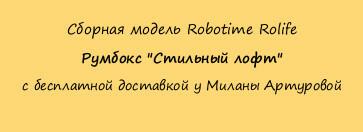 """Сборная модель Robotime Rolife Румбокс """"Стильный лофт""""  с бесплатной доставкой у Миланы Артуровой"""