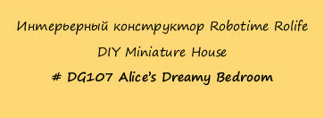 Интерьерный конструктор Robotime Rolife  DIY Miniature House  # DG107 Alice's Dreamy Bedroom