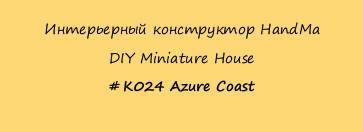 Интерьерный конструктор HandMa  DIY Miniature House  #K024 Azure Coast