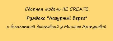 """Сборная модель IIE CREATE Румбокс """"Лазурный Берег""""  с бесплатной доставкой у Миланы Артуровой"""