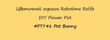 Цветочный горшок Robotime Rolife  DIY Flower Pot  #FT741 Pot Bunny
