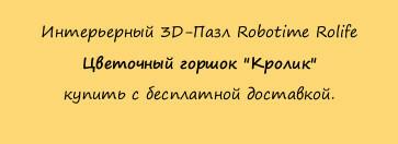 """Интерьерный 3D-Пазл Robotime Rolife Цветочный горшок """"Кролик""""  купить с бесплатной доставкой."""