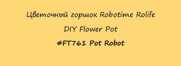 Цветочный горшок Robotime Rolife DIY Flower Pot  #FT761 Pot Robot