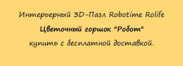 """Интерьерный 3D-Пазл Robotime Rolife Цветочный горшок """"Робот"""" купить с бесплатной доставкой."""