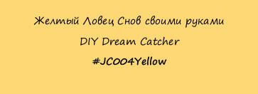 Желтый Ловец Снов своими руками DIY Dream Catcher #JC004Yellow