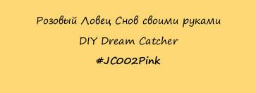 Розовый Ловец Снов своими руками DIY Dream Catcher #JC002Pink