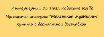 """Интерьерный 3D Пазл Robotime Rolife Музыкальная шкатулка """"Маленький музыкант"""" купить с бесплатной доставкой."""