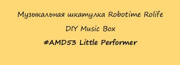 Музыкальная шкатулка Robotime Rolife  DIY Music Box  #AMD53 Little Performer