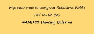 Музыкальная шкатулка Robotime Rolife  DIY Music Box  #AMD52 Dancing Balerina