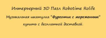 """Интерьерный 3D Пазл Robotime Rolife Музыкальная шкатулка """"Фургончик с мороженным"""" купить с бесплатной доставкой."""