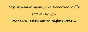 Музыкальная шкатулка Robotime Rolife  DIY Music Box  #AM306 Midsummer Night's Dream