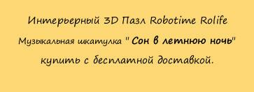 """Интерьерный 3D Пазл Robotime Rolife Музыкальная шкатулка """" Сон в летнюю ночь"""" купить с бесплатной доставкой."""