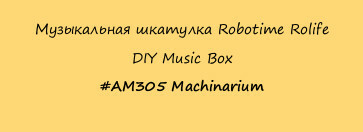 Музыкальная шкатулка Robotime Rolife  DIY Music Box  #AM305 Machinarium