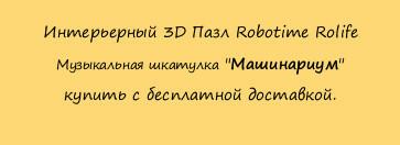 """Интерьерный 3D Пазл Robotime Rolife Музыкальная шкатулка """"Машинариум"""" купить с бесплатной доставкой."""
