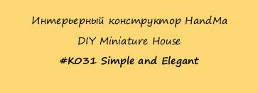 Интерьерный конструктор HandMa  DIY Miniature House  #K031 Simple and Elegant