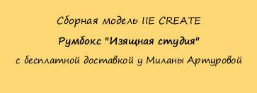 """Сборная модель IIE CREATE Румбокс """"Изящная студия""""  с бесплатной доставкой у Миланы Артуровой"""