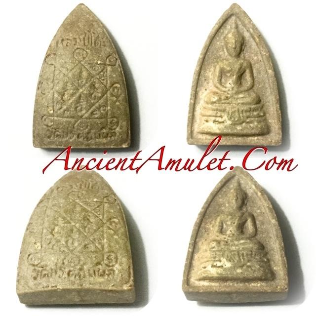 Pra Pratan Pim Lek Nuea Gesorn Hlang Yant Trinisinghae Luang Phu To Wat Pradoo Chimplee 2521 BE