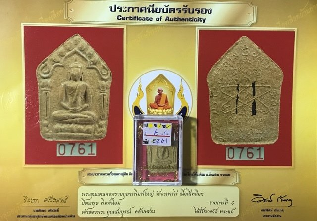 amulet comes with the Certificate of Authenticity of the Luead Ban Kaay Amulet Association