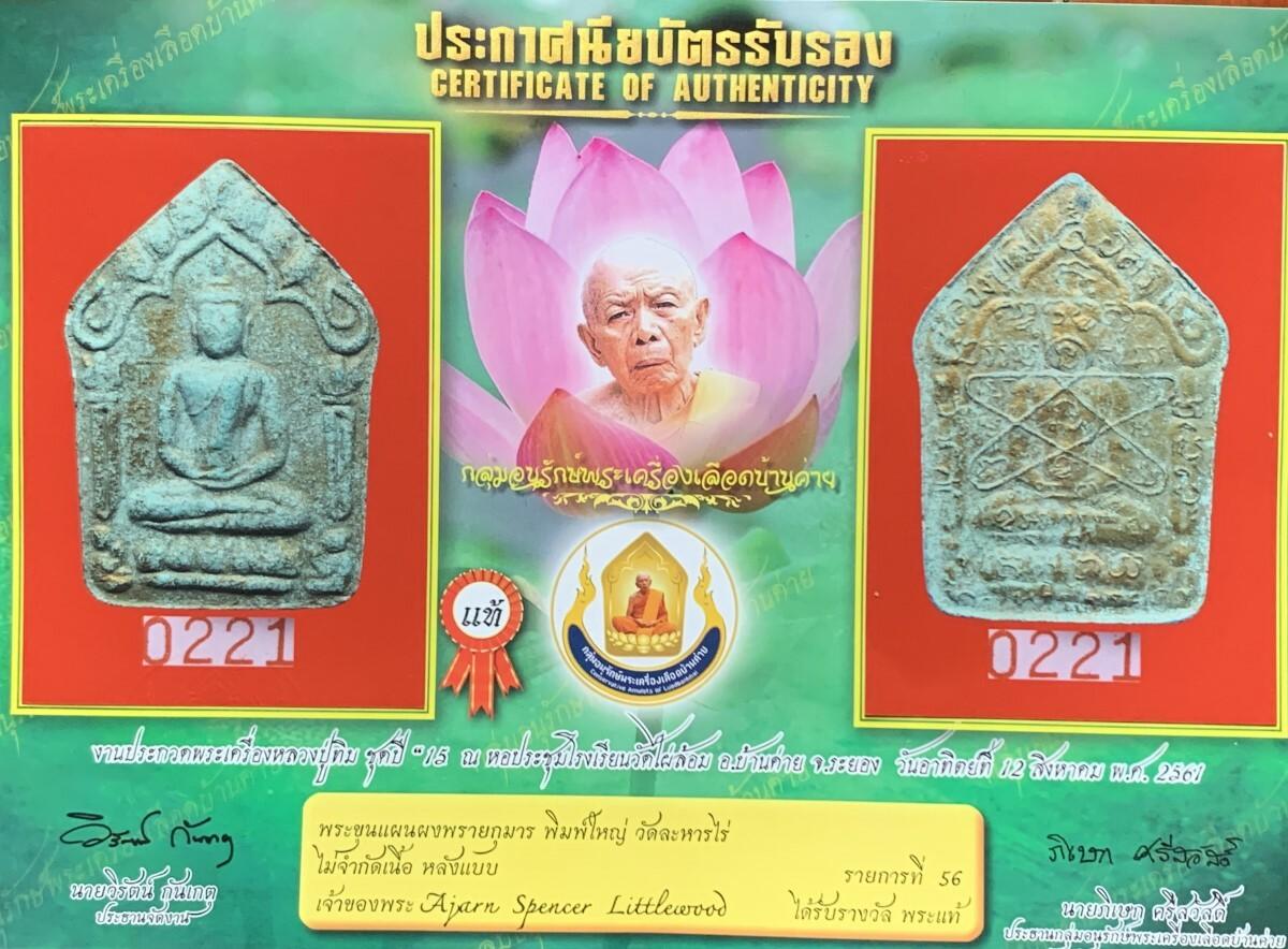 Khun Phaen Plai Kuman