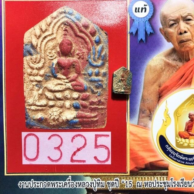 Khun Phaen LP Tim