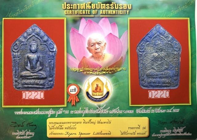 Khun Phaen LP Tim Certificate