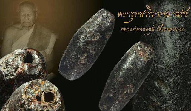 The famous Takrut Sariga Pork Krang of Luang Por Tong Sukh Wat Tanode Luang