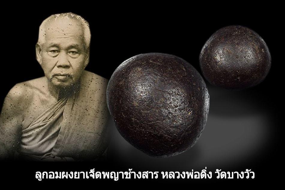 Look Om Ya Dam Jet Paya Chang Sarn Luang Por Ding