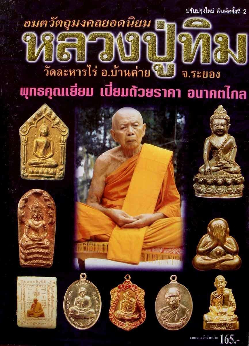 Picture of Luang Phu Tim with amulets from the cover of a magazine