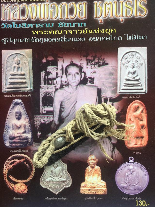 LP Guay Wat Kositaram
